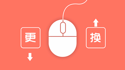 鼠标指针安装教程