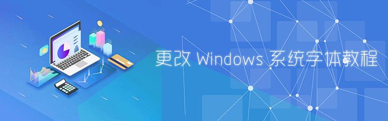 更改Windows系统字体教程