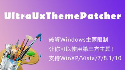 最新Windows主题破解通用补丁 UltraUxThemePatcher 4.2.1