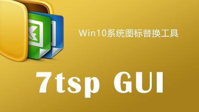 图标替换工具 7TSP GUI 2019