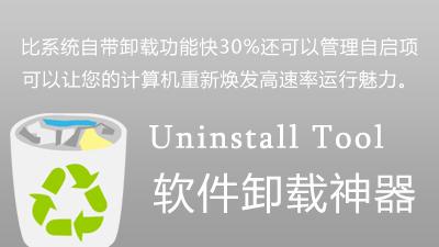Uninstall Tool v3.5.10 绿色版
