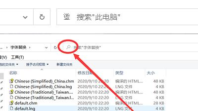 """Win10资源管理器搜索图标显示为""""璗""""解决方法"""