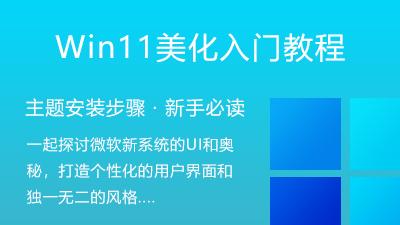 Win11美化入门教程